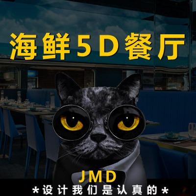 海鲜自助餐厅设计5D餐厅全息投影餐厅动态餐厅海洋餐厅创意餐厅