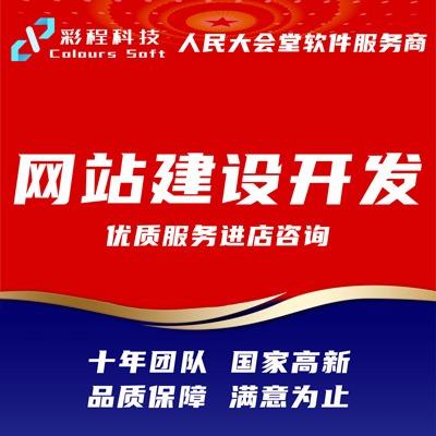 响应式企业公司官网站建设开发H5网站网页设计制作定制开发网站
