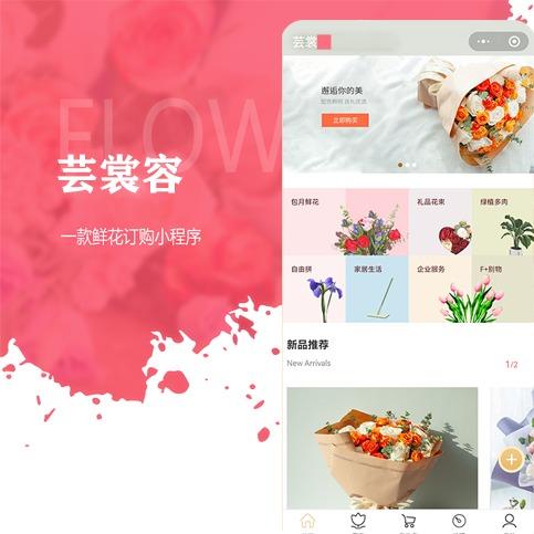 鲜花预定、鲜花在线订购、分销商城、uniapp、微信小程序