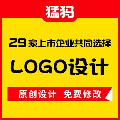 原创logo设计公司标志品牌商标平面企业餐饮图标英文高端定制