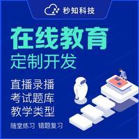 教育APP|教育网站|教育app|教育软件 开发 |教育产品 开发
