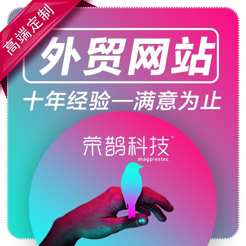公司企业 网站 英文日文韩文官网 定制 优化制作外贸贸易物流搭建国外