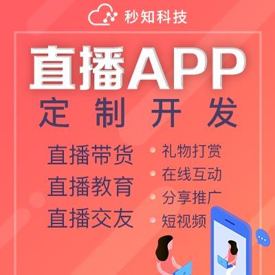 直播<hl>app</hl>/直播<hl>app开发</hl>/直播搭建/直播平台/直播<hl>app</hl>模