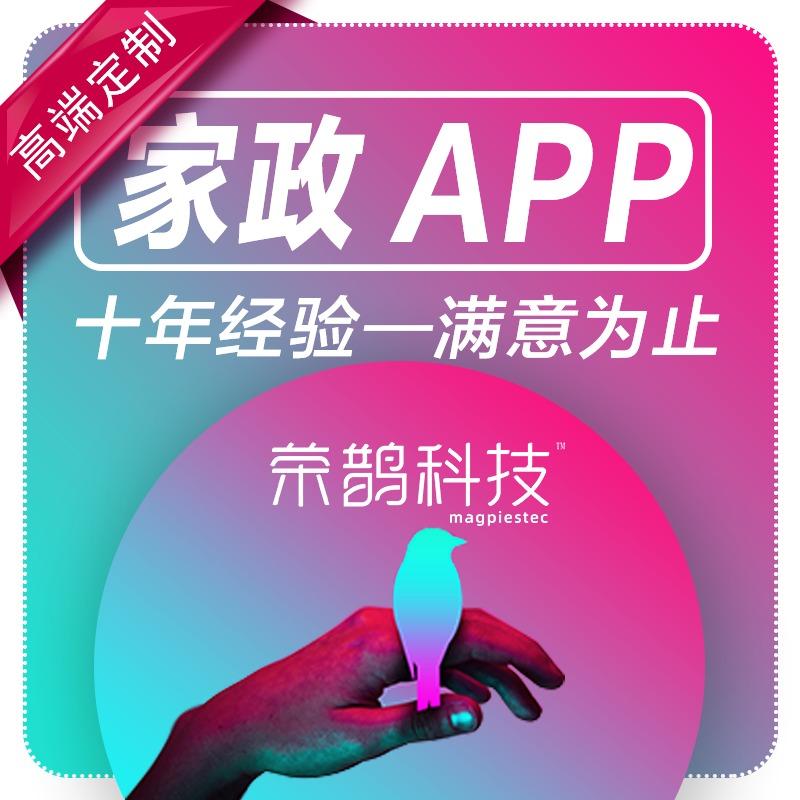 APP 开发 成品app设计家政生活维修平台师傅服务下单接单上门