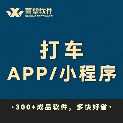 95128电召网约车/出租车/打车/小程序定制开发成品app