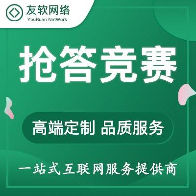 抢答竞赛微信 小程序开发 H5设计 开发 微信公众平台定制化 开发