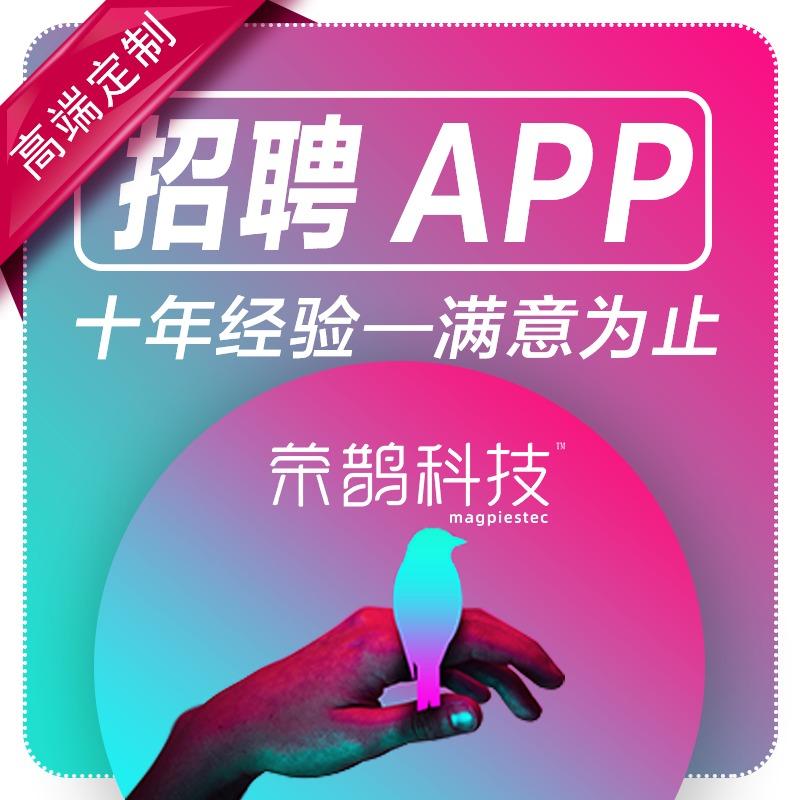 APP 开发 成品app设计安卓IOS定制招聘求职直聘直推分销