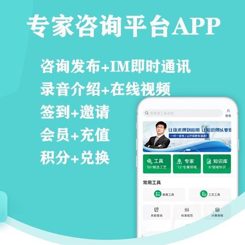 咨询平台、专家工具、付费咨询app