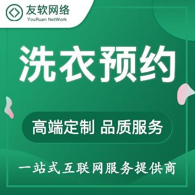 洗衣预约微信 小程序开发 h5设计 开发 微信公众平台 小程序 定制 开发