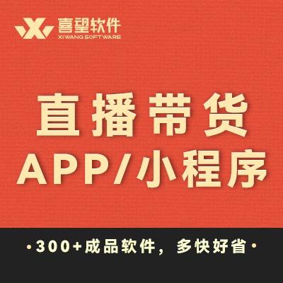 直播带货app/社交/PK/连麦/成品小程序开发 类似抖音