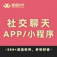 社交聊天app/直播交友/面具公园/小圈短视频语音小程序开发