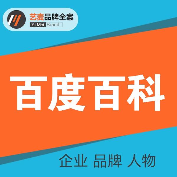 百度百科搜狗360互动百科公司企业品牌人物百科创建词条编辑