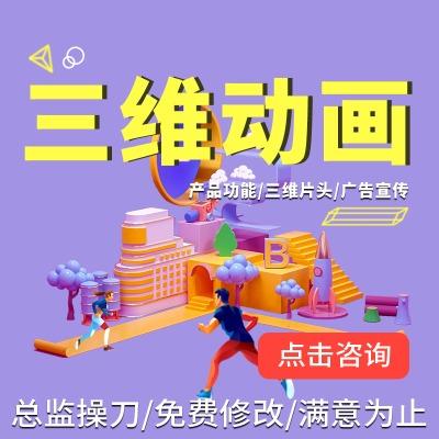 【三维动画】三维制作视频制作产品功能设计建筑漫游片头建模工业