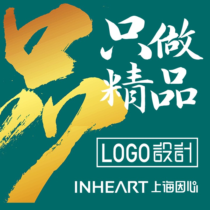 银行金融餐饮教育培训科技医疗酒店公司LOGOVI上海因心设计