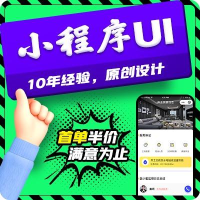 小程序 设计 ui 设计 |app 设计 |网页网站 设计 h5 设计 美工专题