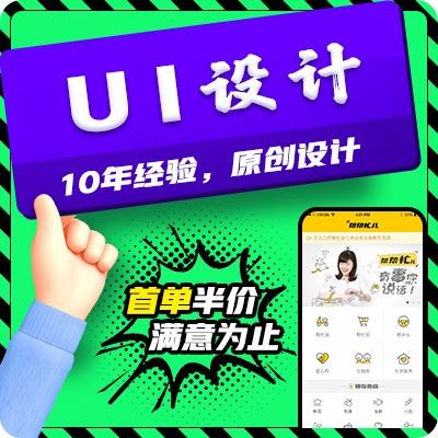 移动应用UIapp 设计 |小程序 软件  界面 UI 设计 网页大数据 设计