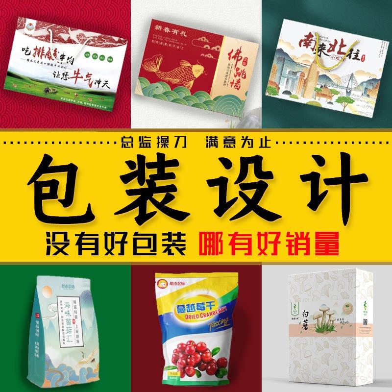 礼盒手提袋瓶签贴纸内外箱水果食农产品白红酒水茶叶大米 包装设计