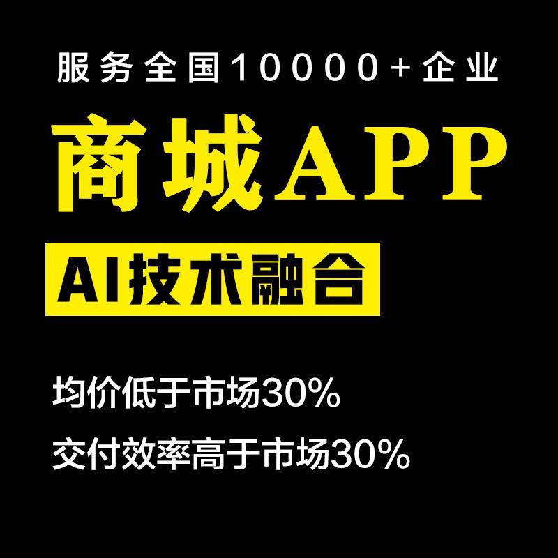 APP商城 开发 |微商城小程序|微信商城|电商app小程序外卖