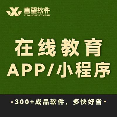 在线教育/网课/成人教育/企业培训小程序定制开发成品app