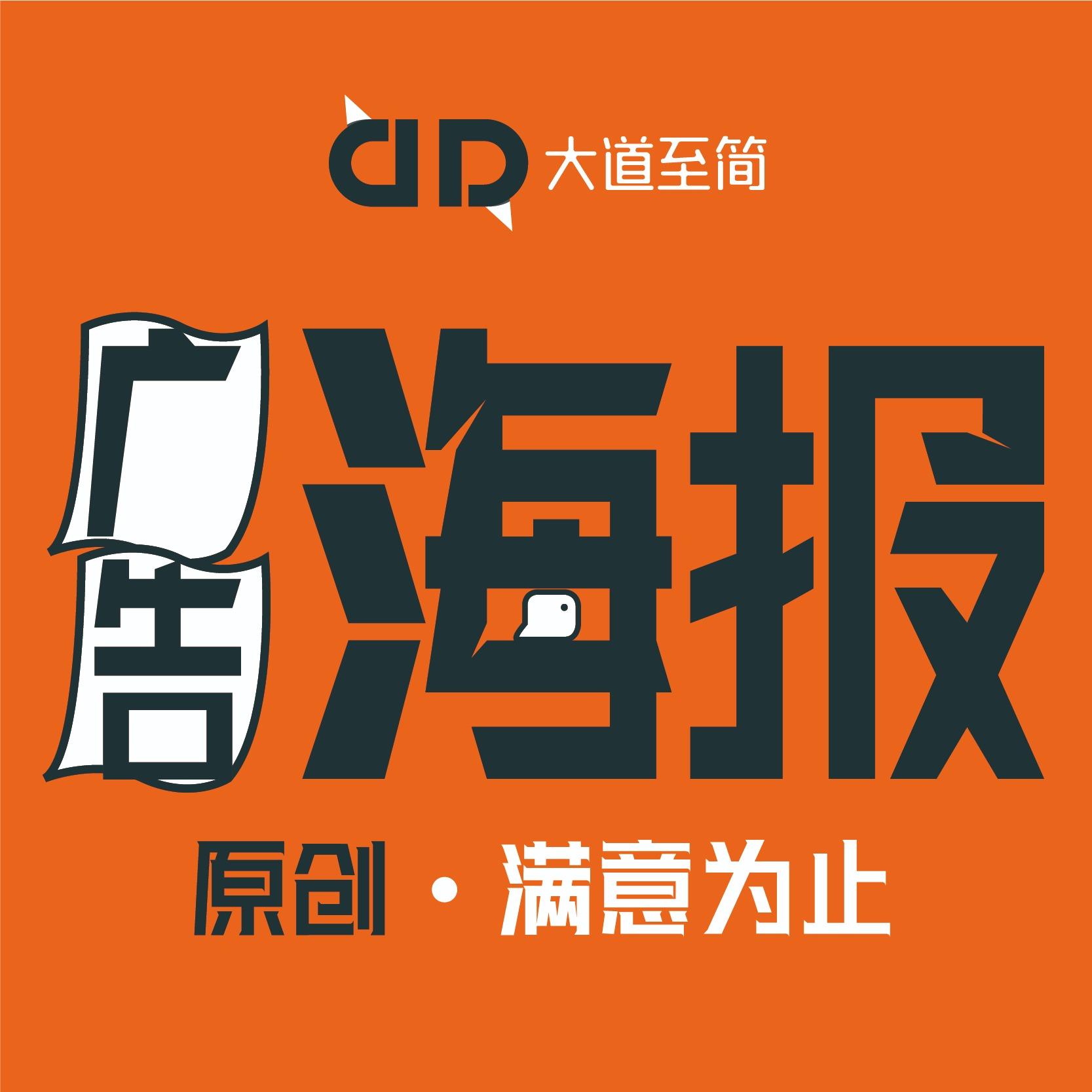 平面海报画册设计logo插画手绘包装广告设计PPT排版美工