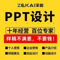 武汉 PPT 设计 ppt 制作演示汇报路演招商课件 PPT 简历 PPT