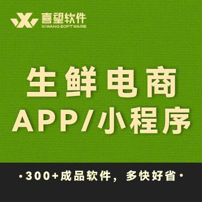 生鲜电商小程序/类似盒马鲜生//社区团购配送商城app开发