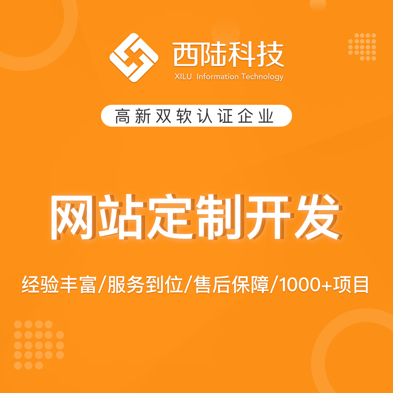电商系统外贸网站企业建站UI设计响应式开发交互开发h5开发