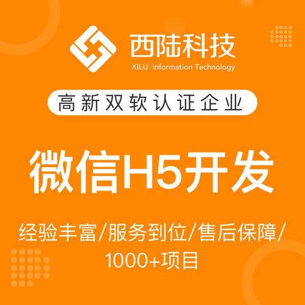 微信开发微信制作微信定制开发企业微信开发h5制作H5营销开发