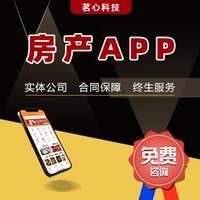 房地产APP定制开发/房源信息管理/楼盘展示/直播看房app