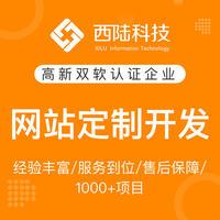 企业网站开发网站制作网页设计微官网pc官网跨境电商h5开发