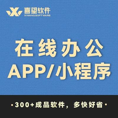 联合办公app/预约共享办公室/智能门禁/众创空间系统开发