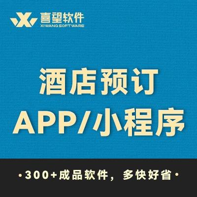 酒店预订app/旅游出行酒店住宿成品app/票务查询系统开发