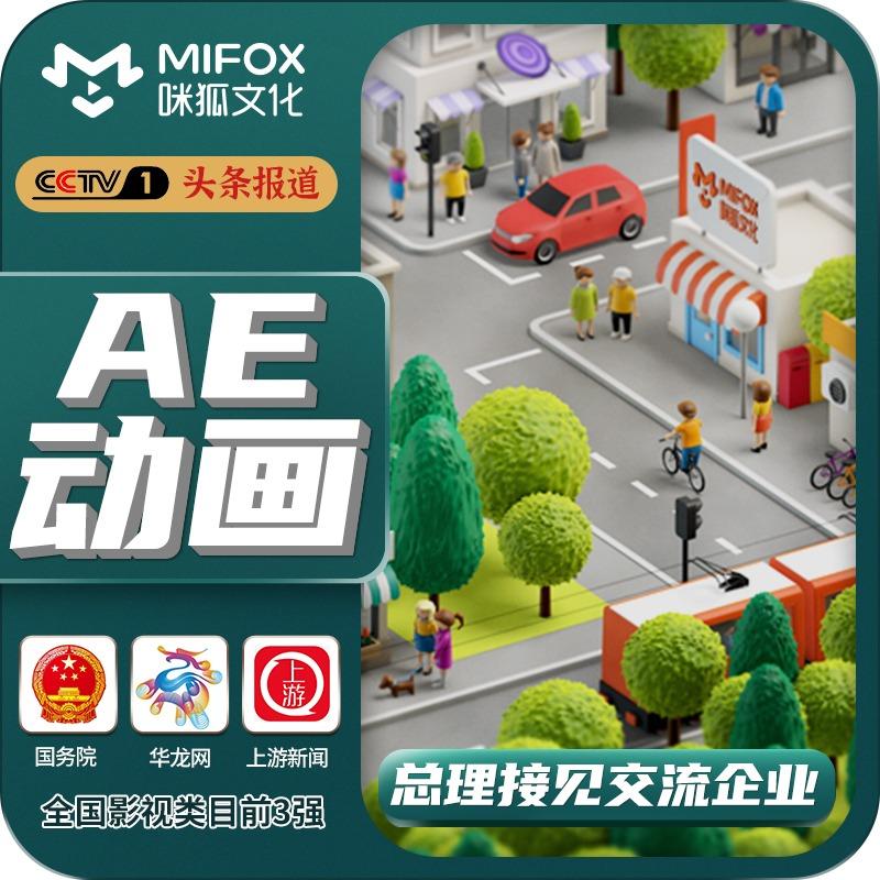 【AE动画]】二维三维MG动画片FLASH设计AE视频定制作