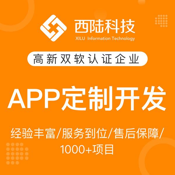 App定制开发app成品电商教育房产直播游戏定制开发app