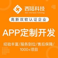 APP定制开发安卓开发商城教育房地产健身餐饮外卖跑腿app