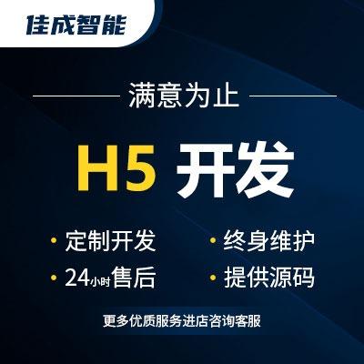 H5开发定制开发网站开发移动开发微信开发小程序开发APP定制