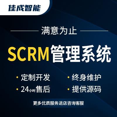 SCRM企业微信scrm微信SCRMscrm网页设计营销SC