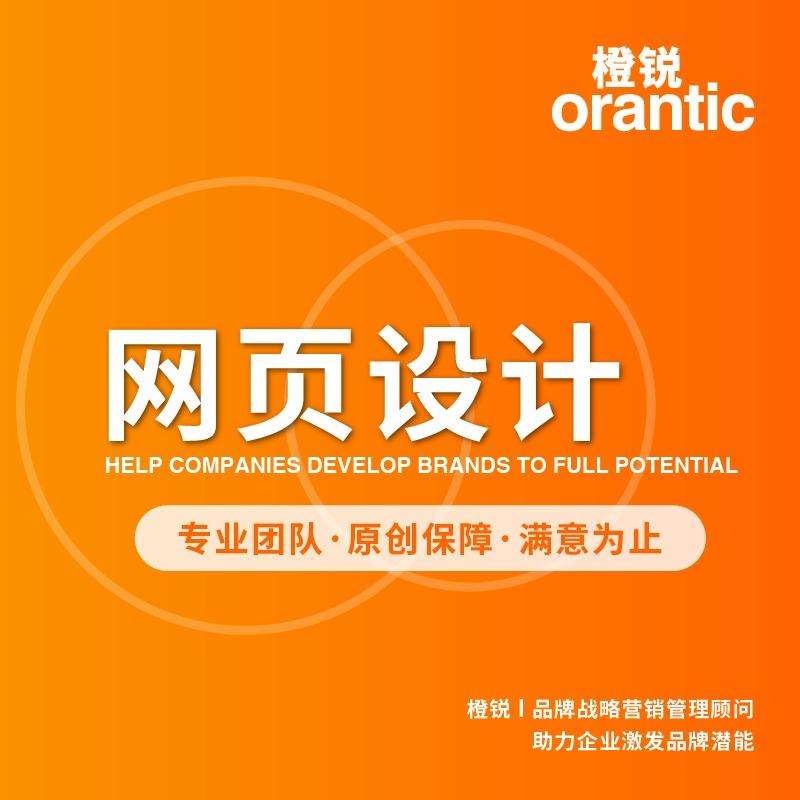 网页设计/网站设计/网页UI设计/企业制作定制开发网站上线