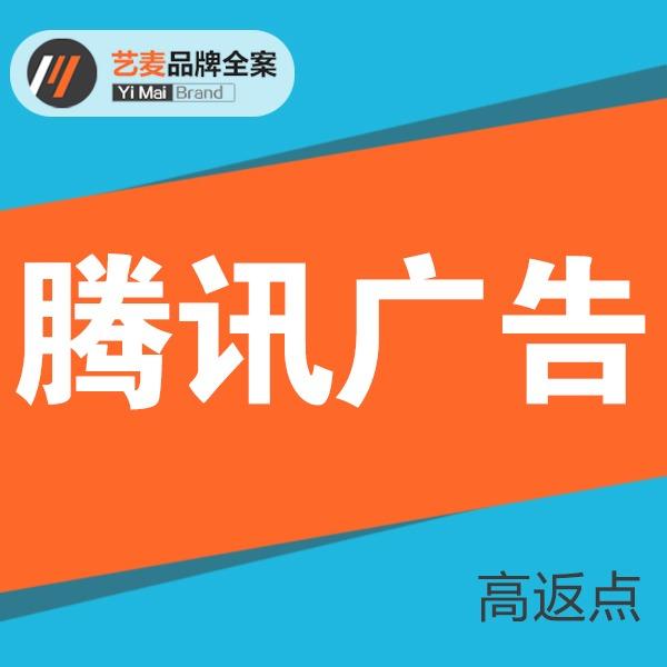 腾讯广告投放开户微信朋友圈QQ广告腾讯视频腾讯看点广告投放