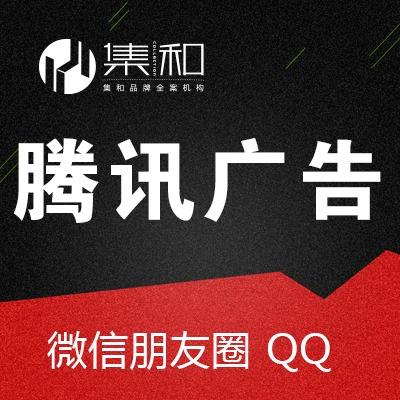 腾讯广告投放开户微信朋友圈广告腾讯视频QQ广告投放推广