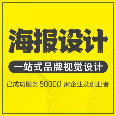 微信海报 设计 朋友圈 广告 图片 设计 落地页H5动态图宣传海报图 设计