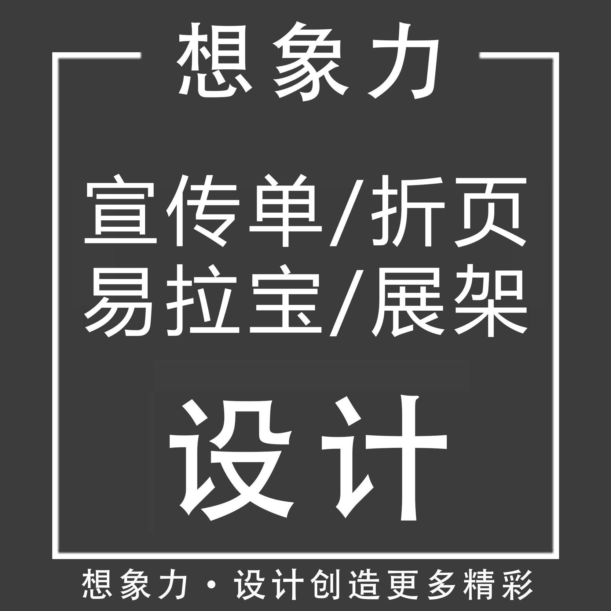 企业宣传单/折页/展架易拉宝/画册/标志/vi 设计 /海报