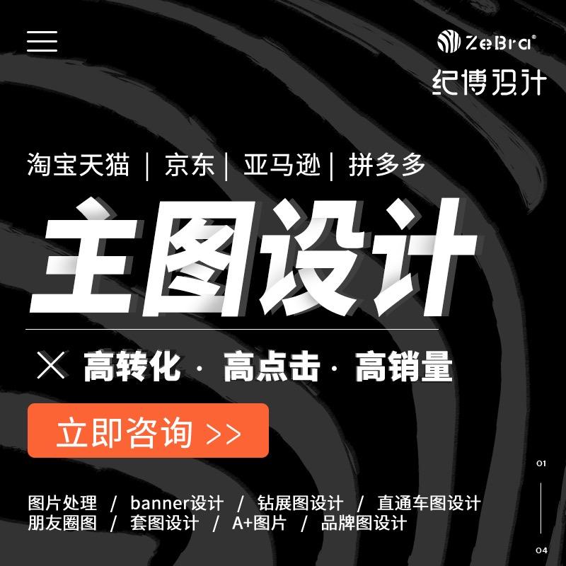 直通车钻展海报店招banner设计动图gif设计贴片图宣传页