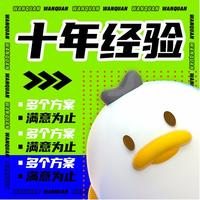 漫画插画 设计 动物卡通人物绘本唯欧美日式商业包装微信表情包 设计