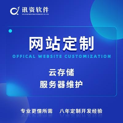 云服务器  云存储  服务器 维护   服务器 安全  网站  维护