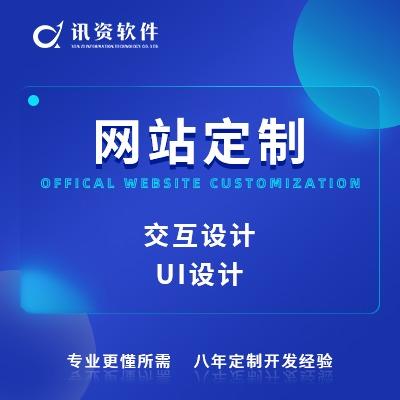 网站二次开发UI设计 前端后端开发 模板建站hH5建站网页