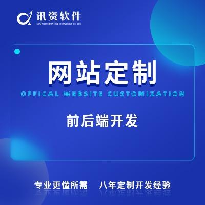 【 网站定制开发 】 网站  开发  网站 制作 网站 设计制作