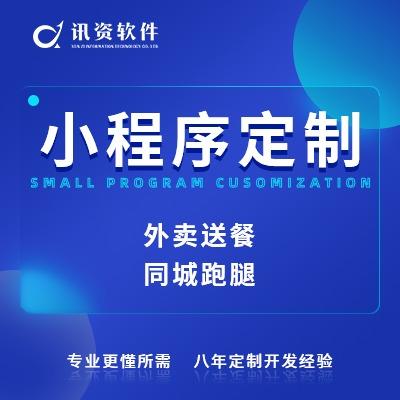 微信公众号开发  微信小程序开发 小程序定制 电商外卖小程序