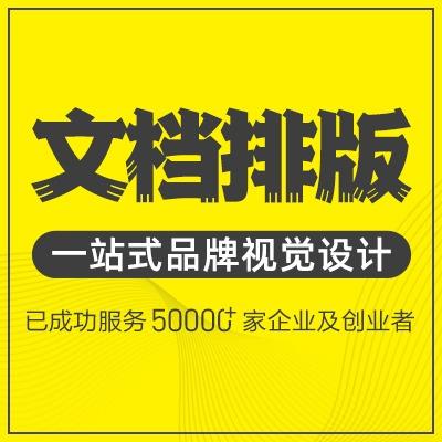 word排版格式修改纯人工打字pdf转文字公式录入图片表格制