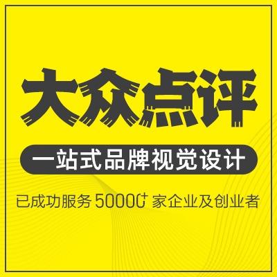 淘宝天猫京东大众点评网店装修手机无线端资深设计师设计满意为止